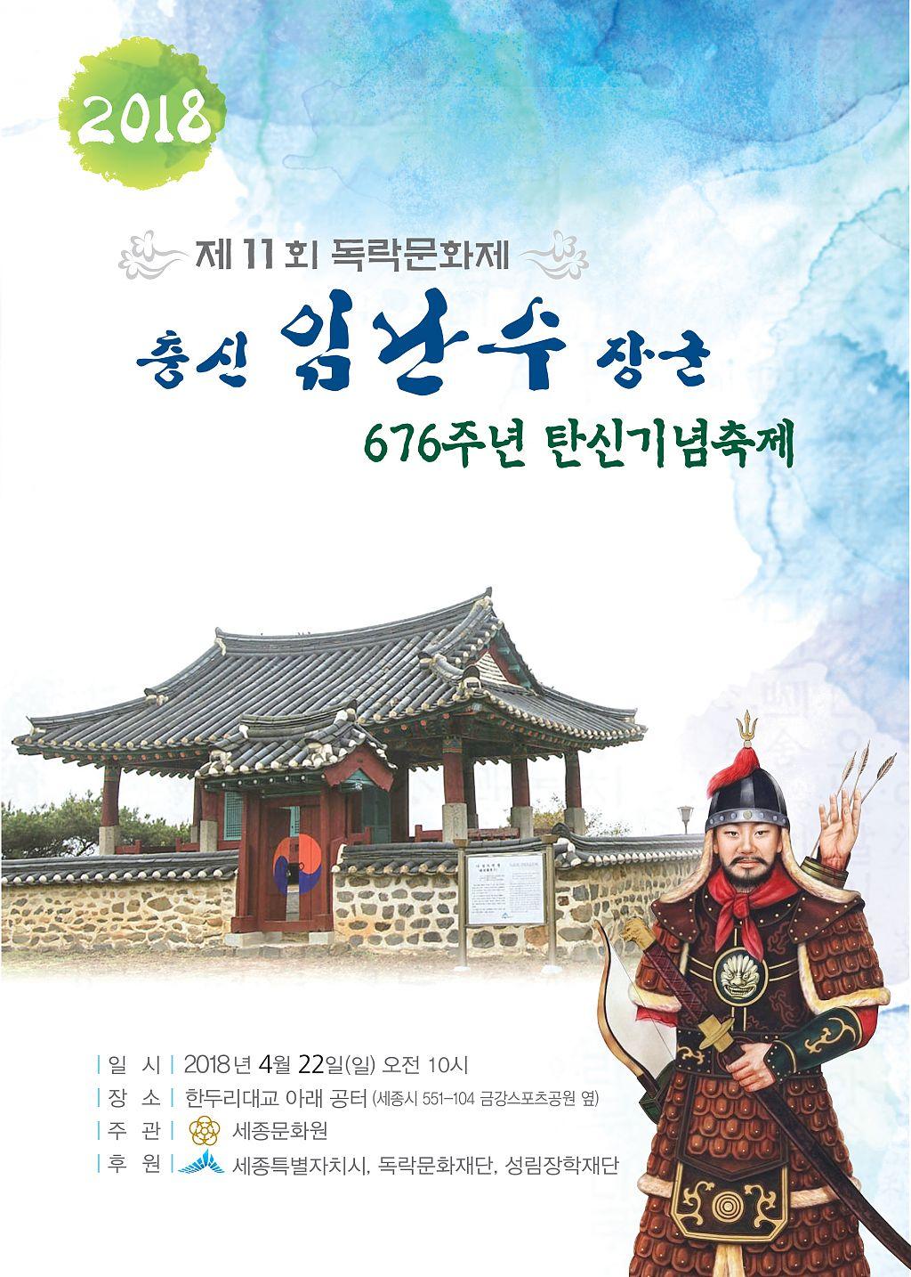 독락문화제 11회-리플렛-1 copy