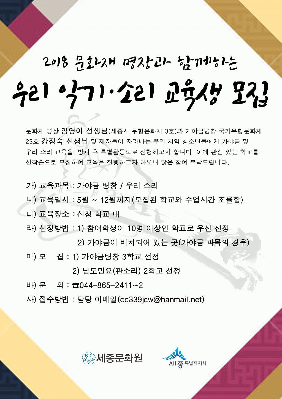 2018전통음악교육_포스터 copy